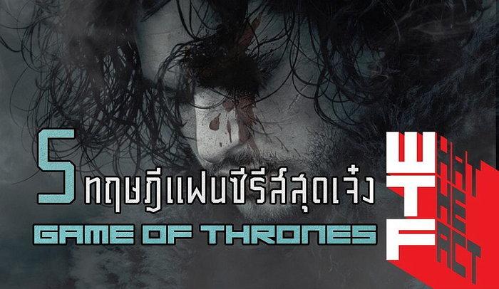 [GOT] บอกเลยว่าอึ้ง กับ 5 ทฤษฎีแฟนซีรีส์อย่างละเอียดใน Game of Thrones Season 7 (มีสปอยล์)