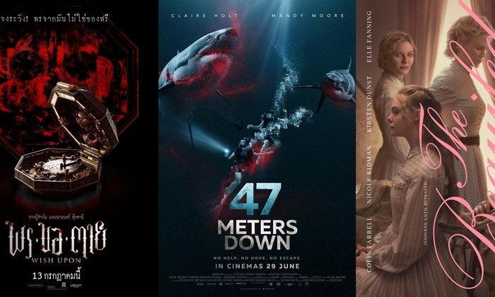 5 หนังน่าดูประจำเดือนกรกฎาคม 2560