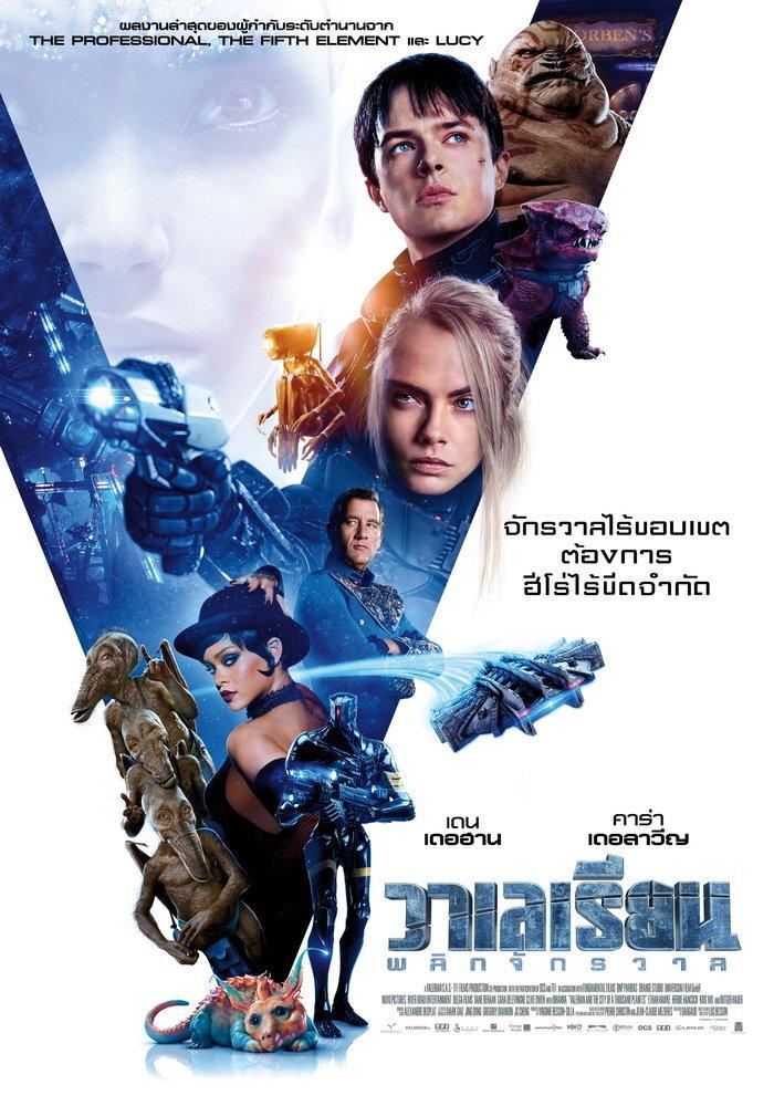 Valerian วาเลเรียน พลิกจักรวาล