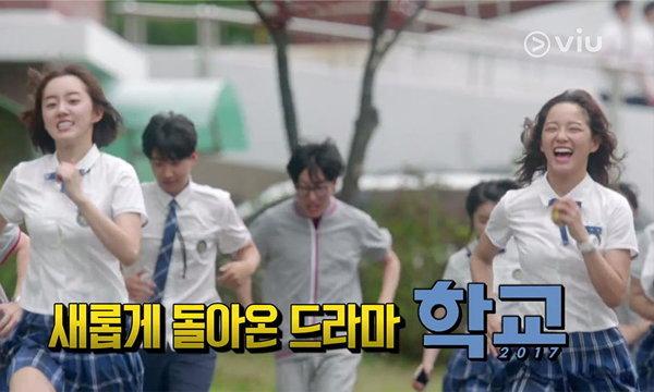 School 2017 การกลับมาของซีรีส์แจ้งเกิดนักแสดงหน้าใหม่ในเกาหลี