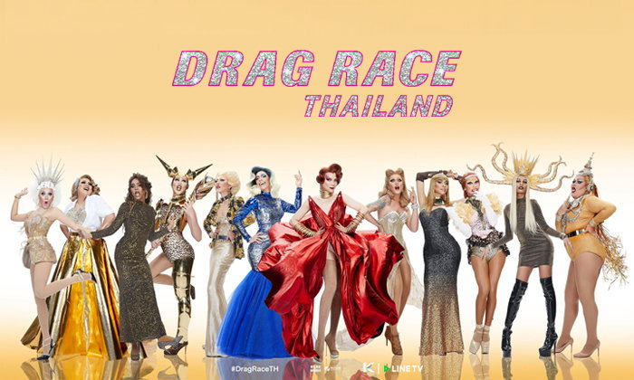 """สั่นสะเทือนวงการ! เรียลลิตี้ LGBT ชื่อดังเตรียมบุกไทยกุมภาพันธ์นี้กับ """"Drag Race Thailand"""""""