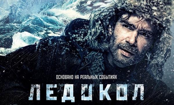 สัปดาห์ภาพยนตร์รัสเซีย กับหนังหลากสไตล์ที่ไม่ควรพลาด ชมฟรี 19-24 ธ.ค. นี้
