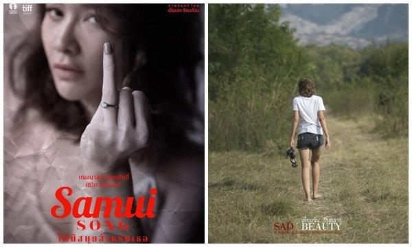 จาก Samui Song ถึง Sad Beauty เมื่อผู้หญิงกลายเป็นเหยื่อ