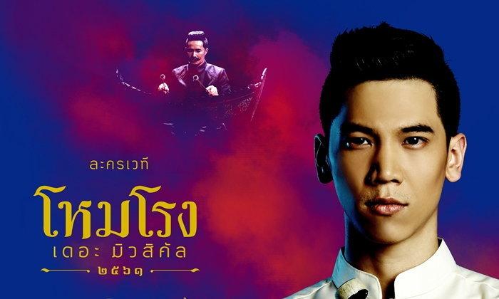 """""""โหมโรง เดอะ มิวสิคัล"""" ละครเวทีที่จะทำให้คุณรักดนตรีไทยมากขึ้นเตรียมรีสเตจอีกครั้ง"""