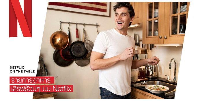 สายกินที่แท้ทรู! 5 รายการอาหารเสิร์ฟร้อนๆ บน Netflix
