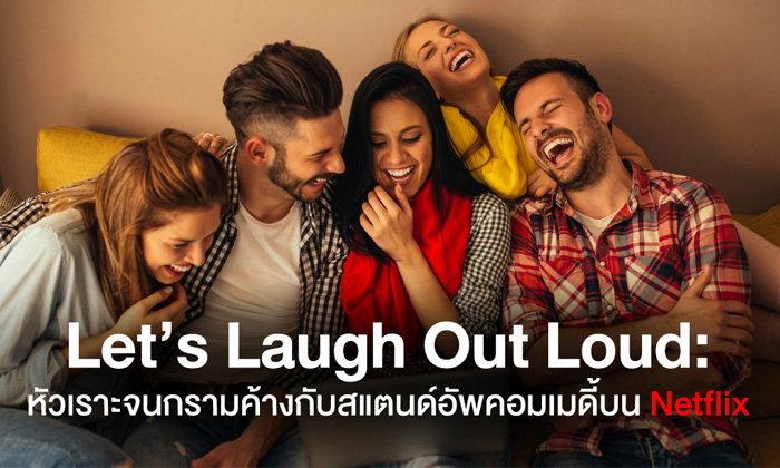 หัวเราะจนกรามค้างกับเดี่ยวไมโครโฟนคอมเมดี้บน Netflix