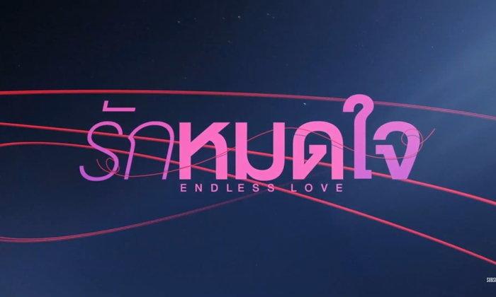 เรื่องย่อซีรีส์ รักหมดใจ Endless Love  ซีรีส์ช่องGMM25