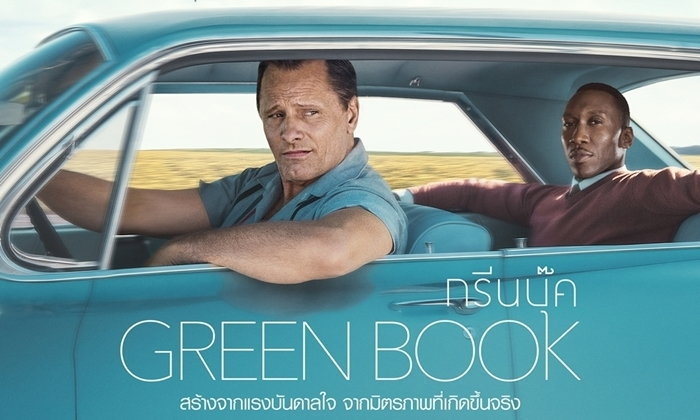 รีวิว Green Book ความรักของเพื่อนมนุษย์