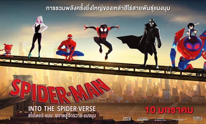 รีวิว Spider-man Into the spider-verse เรียนรู้เพื่อเติบโตและเข้าใจในชีวิต