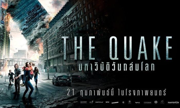 รีวิว The Quake คลื่นยักษ์หรือจะสู้แผ่นดินไหว