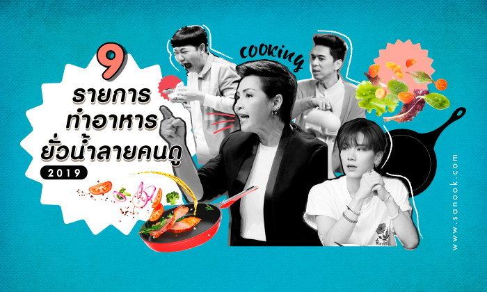 9 รายการทำอาหารซี๊ดพร้อมเสิร์ฟ ยั่วน้ำลายคนดู ปี 2019