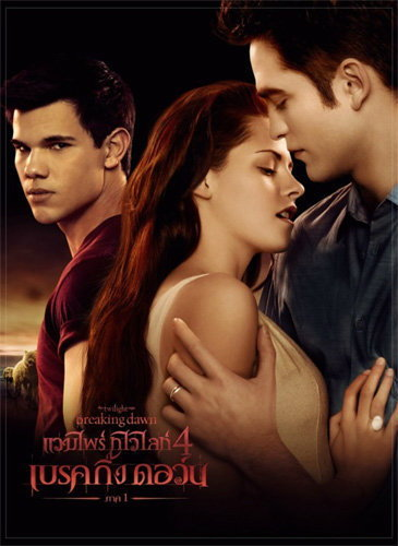 The Twilight saga : Breaking Dawn Part 1