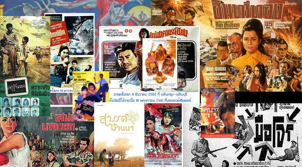 เผย 25 หนังไทยขึ้นทะเบียนเป็น มรดกชาติ