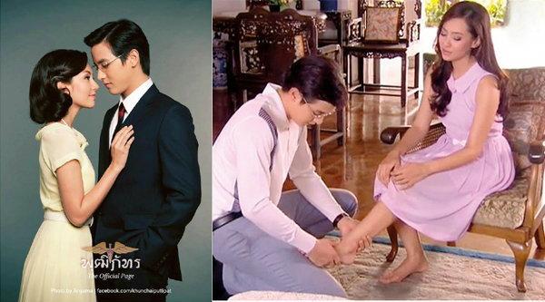 """สูตรสำเร็จละครไทย ใช้ """"เท้า"""" ฟินสุดๆ"""