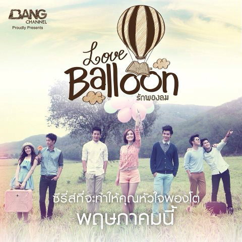 """""""Love Balloon รักพองลม"""" ซีรี่ส์วัยรุ่นสดใส พร้อมลงจอทางแบง แชนแนล"""
