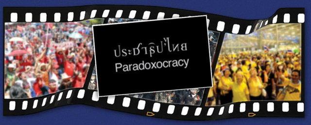 """มีสติและพิจารณา """"ประชาธิป′ไทย"""""""