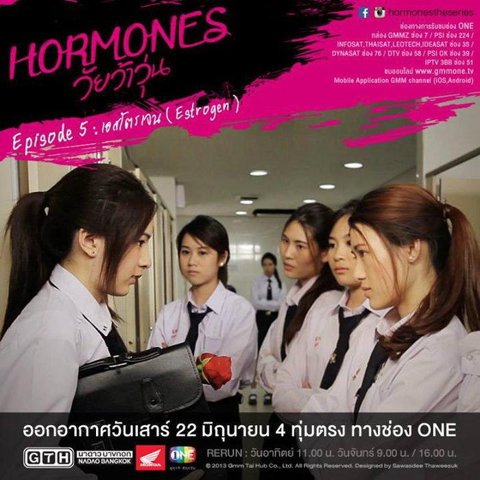 Hormones วัยว้าวุ่น เรื่องย่อ ตอนที่ 5 เอสโตรเจน ( 22 มิ.ย.56 )
