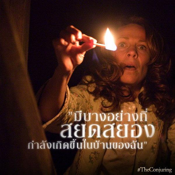 ดูคนเมริกันหลอนหนัง The Conjuring ก่อนมาหลอนในไทย