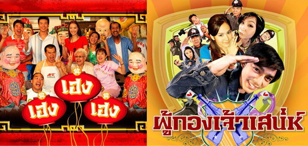 """""""เฮงฯ-ผู้กองฯ"""" เข้าชิง Asian Television Awards 2013"""