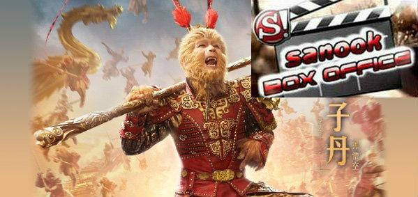 Sanook! Box Office ตอนที่ 8