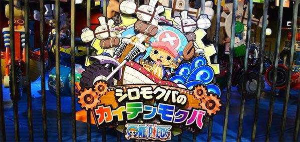 J-World Tokyo สวนสนุกจากการ์ตูนญี่ปุ่น