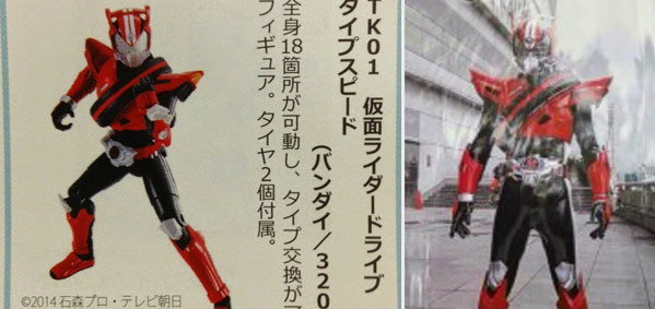เผยโฉม Kamen Rider Drive ไรเดอร์ตัวใหม่