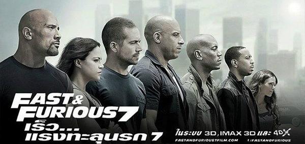 เมเจอร์ฯ คอนเฟิร์ม! Fast & Furious 7 ฉายแน่ 1 เมษายนนี้!