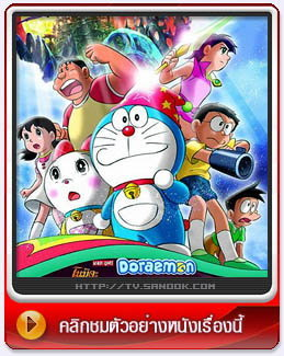 Doraemon:  New Nobita's Great Adventure into the Underworld