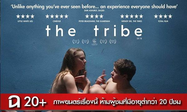 """แรง! 18+ The Tribe หนังไร้บทพูดที่เล่าเรื่องผ่าน """"เรือนร่าง"""" ของนักแสดง"""