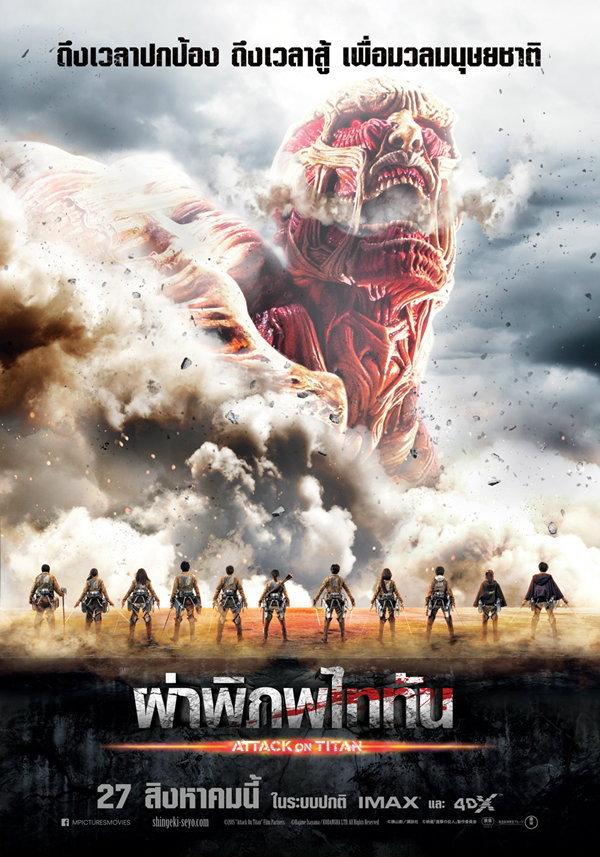 Attack on Titan Part I : ผ่าพิภพไททัน