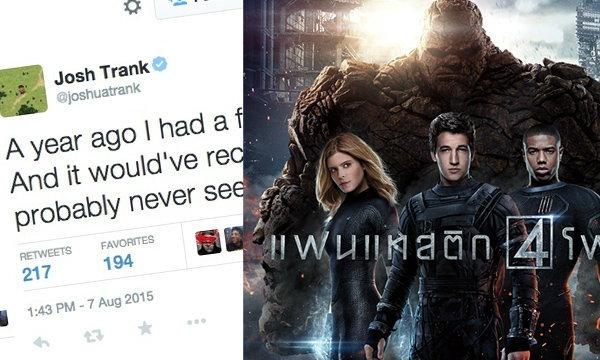 ผู้กำกับ Fantastic Four ลั่น! หนังห่วยเพราะฟอกซ์เข้ามายุ่งมากไป