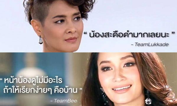 วาทะบาดลึก 3 เมนเทอร์ The face Thailand Season 2