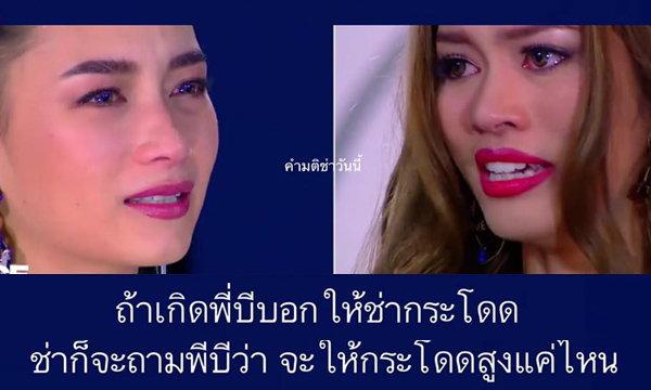 รวมคำตอบเด็ด ๆ ของ ติช่า The Face Thailand 2 แซ่บมาก