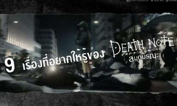 9 เรื่องที่อยากให้รู้ก่อนดู Death Note 2016