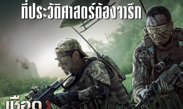 วิจารณ์หนัง Operation Mekong มุมมืดของประเทศไทย