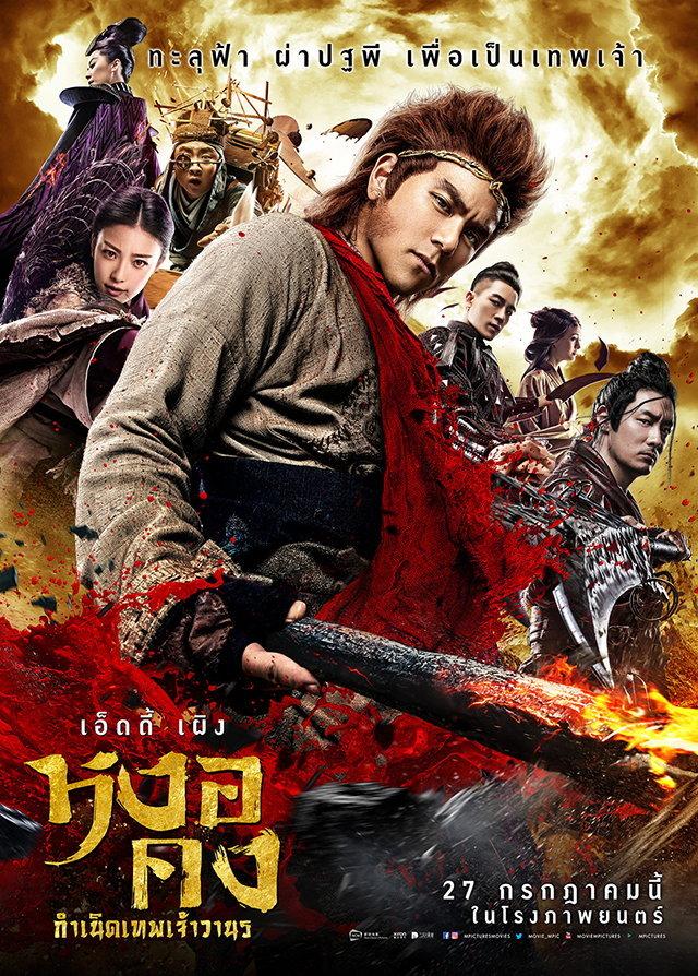 Wukong : หงอคง กำเนิดเทพเจ้าวานร