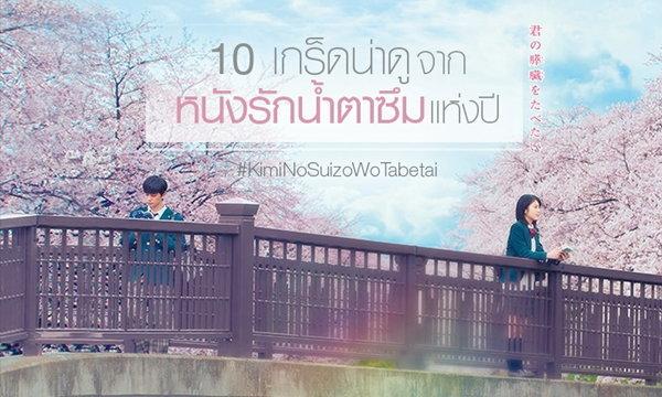10 เกร็ดชวนน้ำตาไหล หนังรักน้ำตาซึมแห่งปี Kimi No Suizo Wo Tabetai ตับอ่อน เธอนั้น ขอฉันเถอะนะ