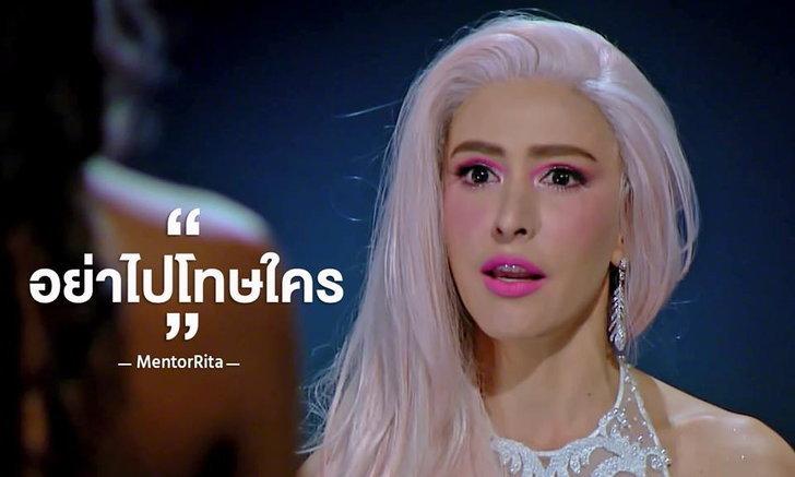 มองต่างมุม THE FACE THAILAND 4 [EP.3] สาวจากทุ่งลาเวนเดอร์