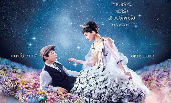 รีวิว Tonight, At Romance Theater ฮารุกะ อายาเสะกับโรงหนังรำลึก