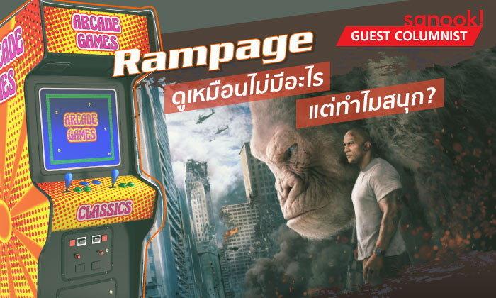 Rampage ดูเหมือนไม่มีอะไร แต่ทำไมสนุก?