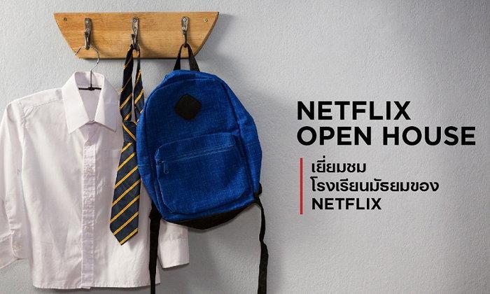 ส่องโรงเรียนดังในซีรีส์ เยี่ยมชมไฮสกูลของ Netflix
