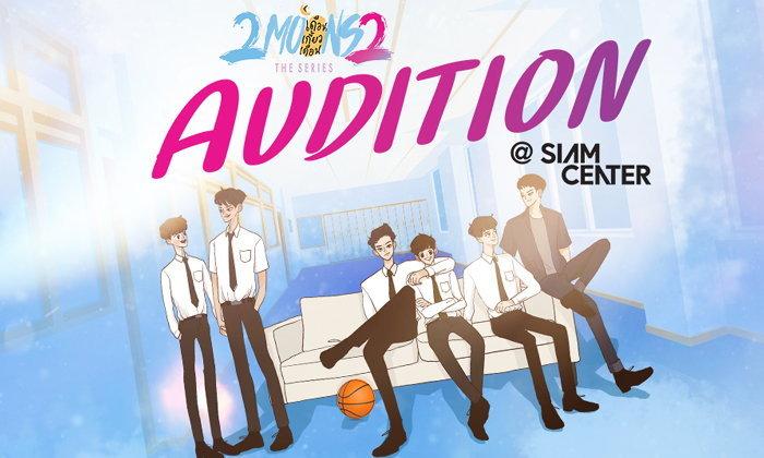 2Moons2 เปิดแคสติ้งนักแสดงใหม่ยกชุด เดือนดวงต่อไปอาจเป็นคุณ!