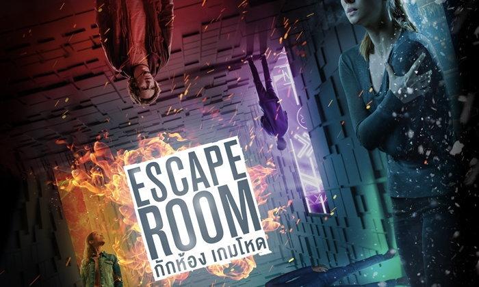 โคตรน่าดู Escape Room แปลกหน้า ท้าห้องมรณะ