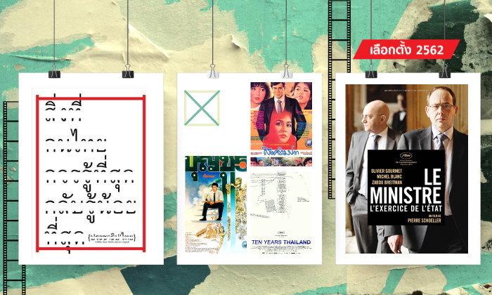 หนังต้อนรับเลือกตั้ง 2562 จัดฉายให้ชมฟรีโดยหอภาพยนตร์ตลอดเดือนกุมภาพันธ์