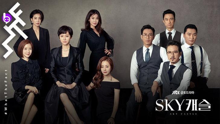 [รีวิวซีรีส์] SKY Castle ซีรีส์เกาหลีที่คนเป็นพ่อเป็นแม่ห้ามพลาด