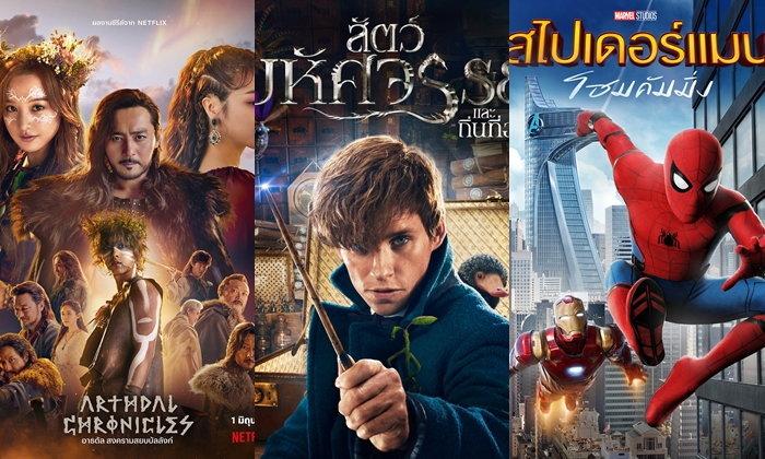 เดือนนี้มีอะไรดู? แนะนำ Netflix ประจำเดือนมิถุนายน 2562
