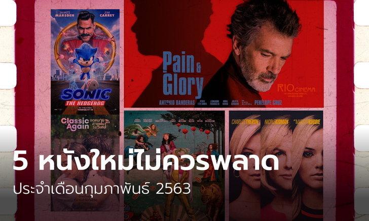 5 หนังใหม่ไม่ควรพลาด ประจำเดือนกุมภาพันธ์ 2563
