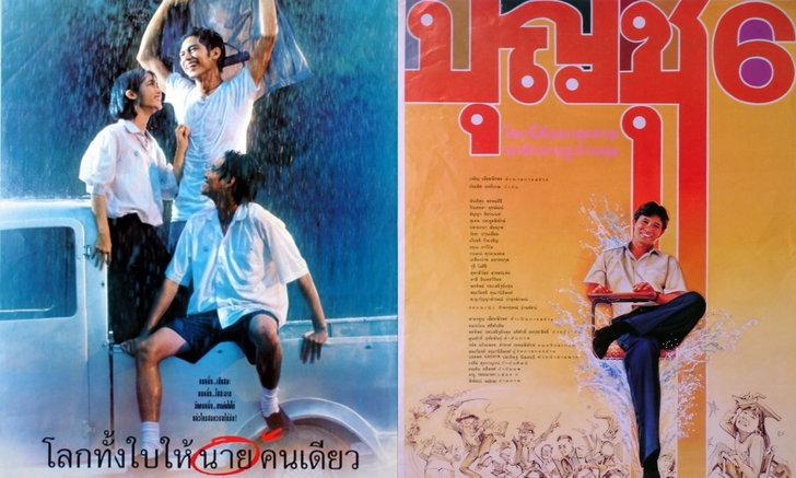 เช็กรอบฉาย 10 หนังไทยยุค 90s ที่จะกลับมาฉายโดยหอภาพยนตร์