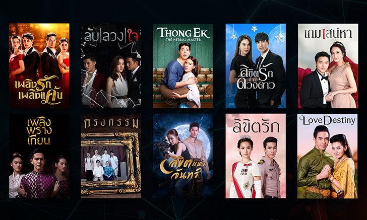 ดูวนไป 10 ละครไทยเรื่องดังจากช่อง 3 บน Netflix