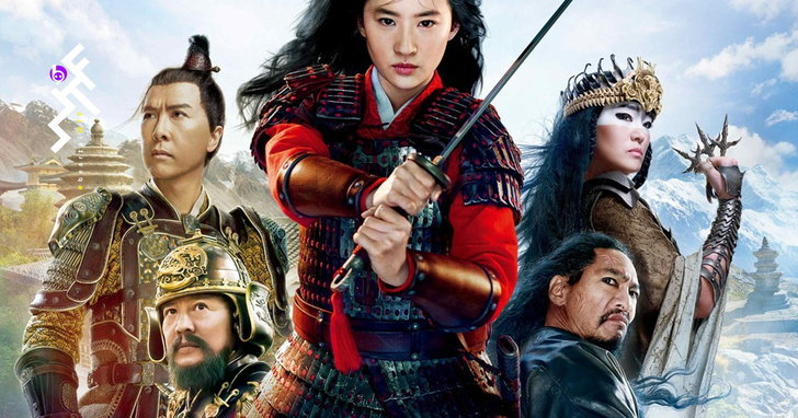9 เรื่องน่ารู้ ก่อนดู Mulan ฉบับคนแสดงของ Disney